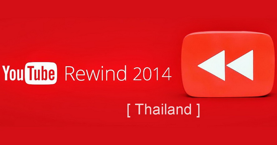 youtube-rewind-2014-thailand 2