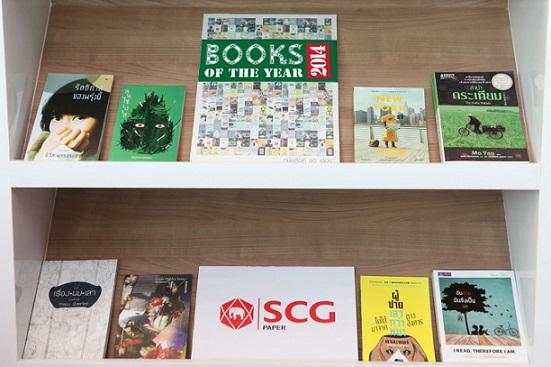 โครงการ Books of the Year 1