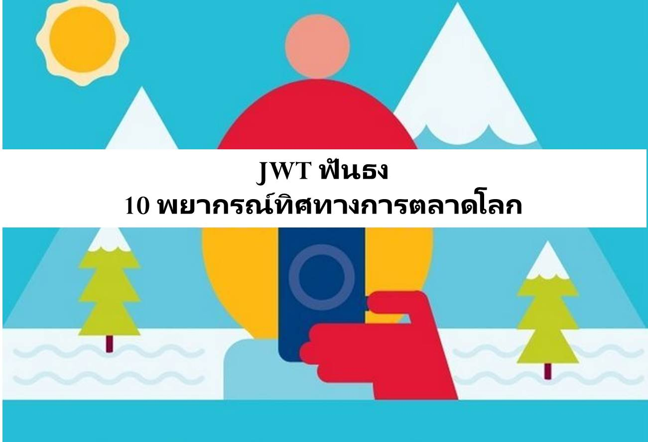 Jwt intelligence trends 2015 2