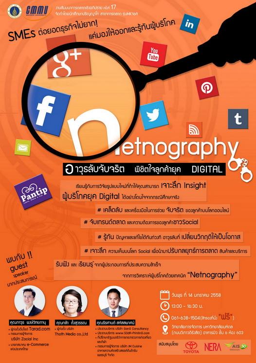 Netnography อาวุธลับจับจริต พิชิตใจลูกค้ายุค Digital