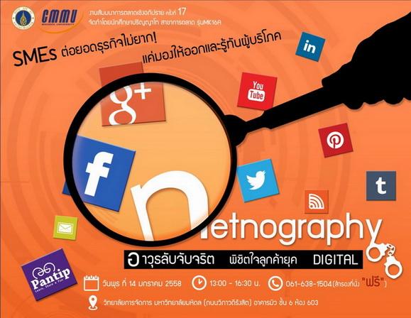 Netnography cmmu