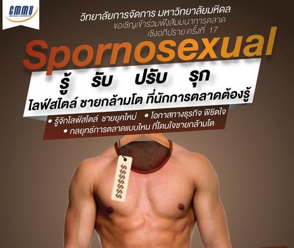 Spornosexual-seminar1