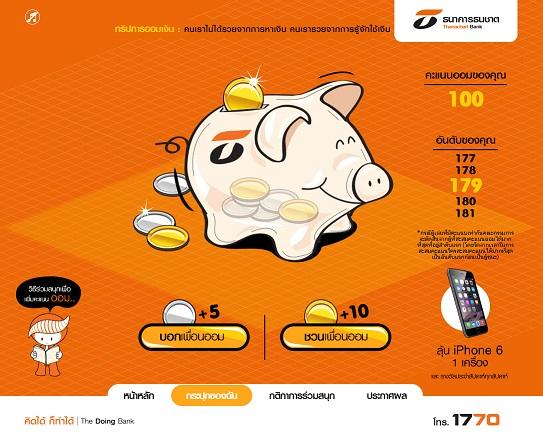 Thanachart bank_saving _  tip