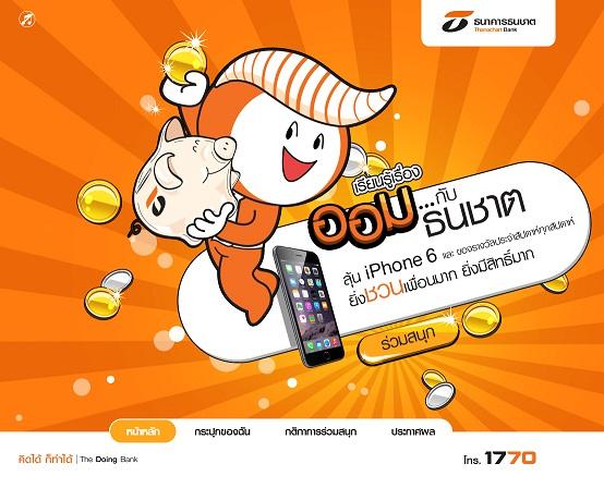 Thanachart bank_saving  tip