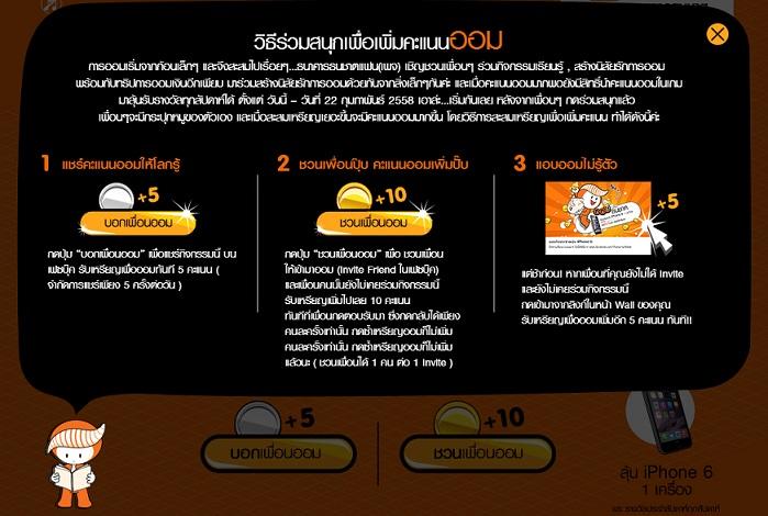 Thanachart bank_saving  tip_