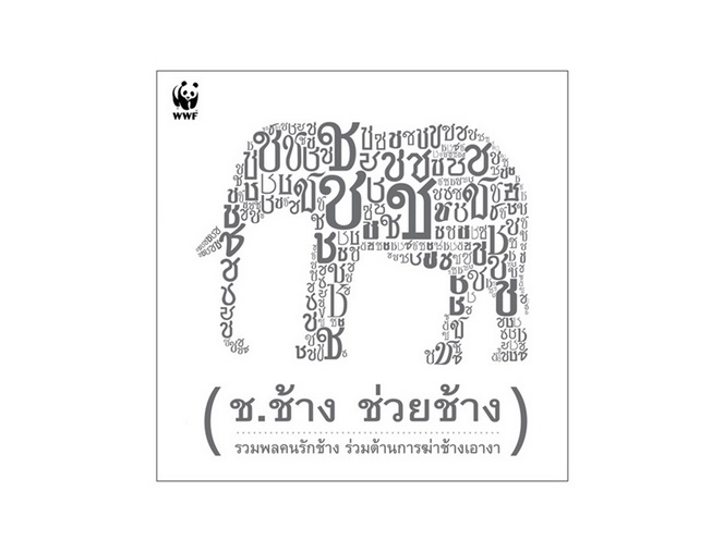 WWF chor Chang