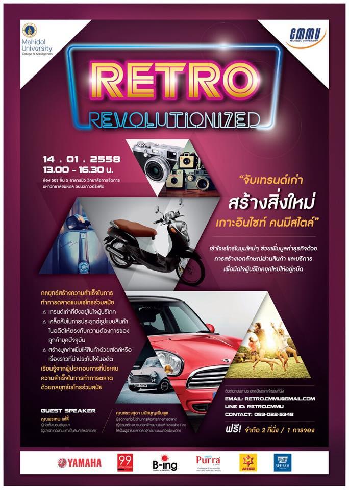 retro revolutionized marketing