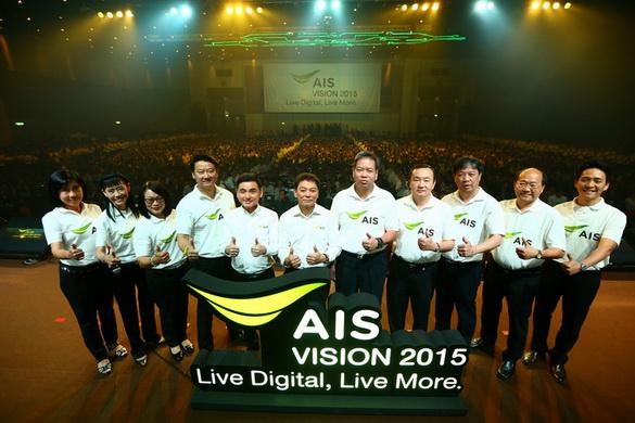 AIS Vision (1)