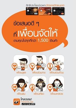 _Thanachart Bank_ The Companion Campaign
