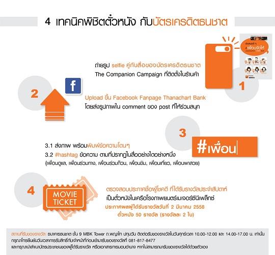 Thanachart Bank_The Companion Campaign
