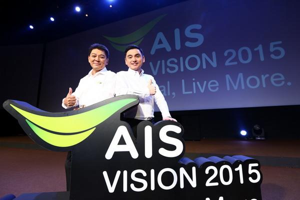 ais vision 3