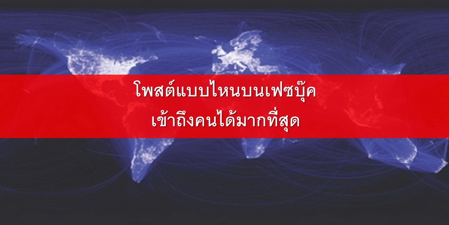 facebook reach social2