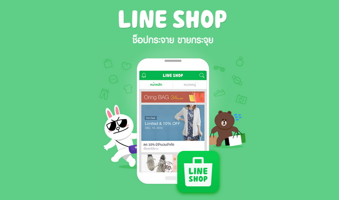 line shop cheap cheap
