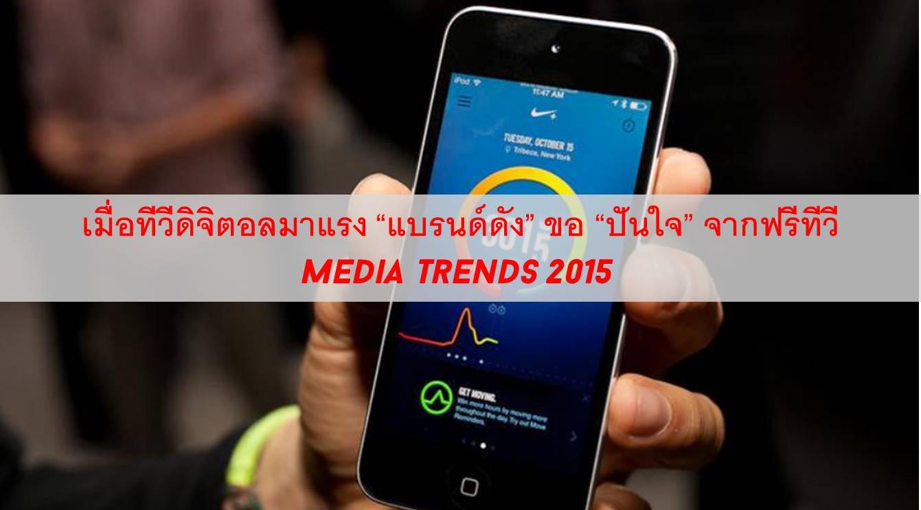media 2015 Maat digitla tv