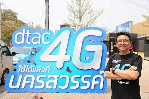 DTAC_4G