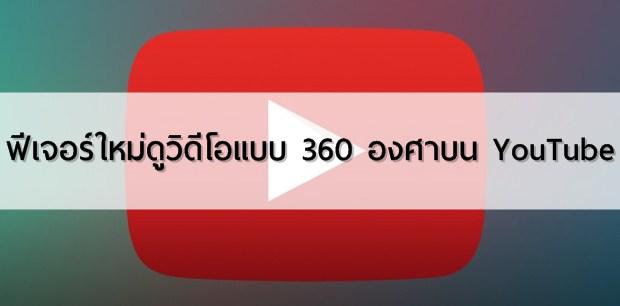 YT 360