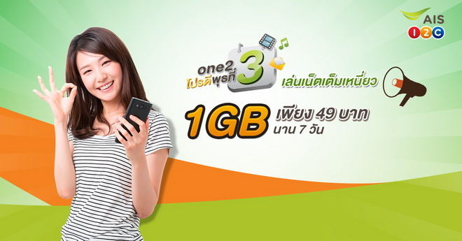 ais one2call wed promotion