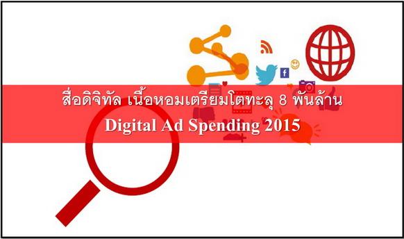 digital ad spending thailand