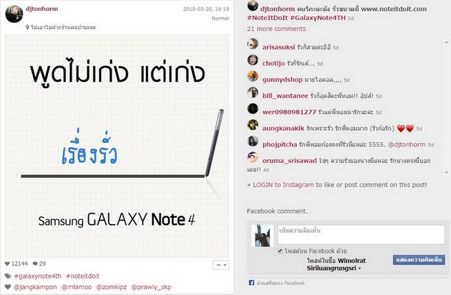 galaxy note doit3