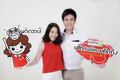 Myanmar Line_5708