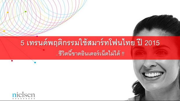 Nielsen mobile thai
