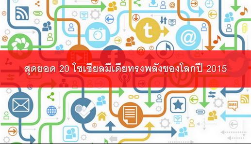 sociale media 20