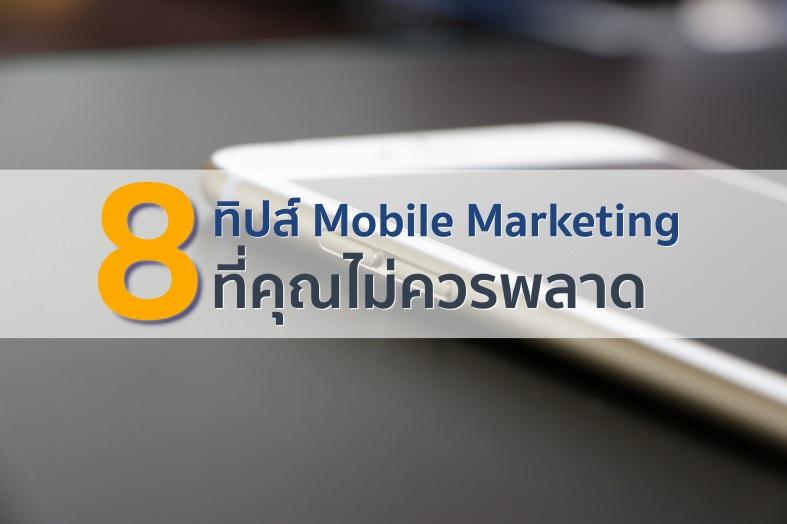 8 ทิปส์ Mobile Marketing ที่คุณไม่ควรพลาด
