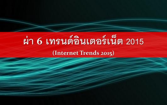 6 internet trends 2015