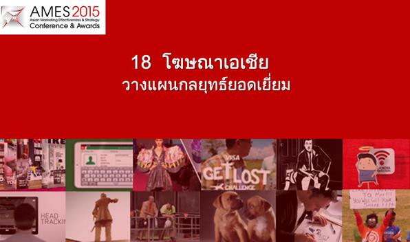AMES 2015