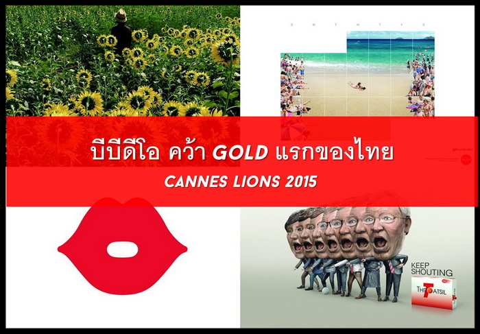 BBDO bangkk Gold Outdoor