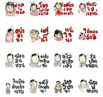 Line sticker_ gluamear_