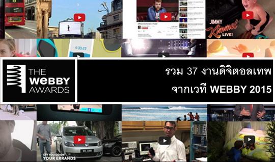 webby 2015