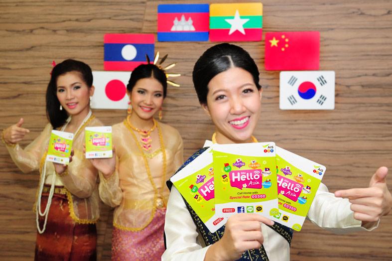 ais Hello Asia