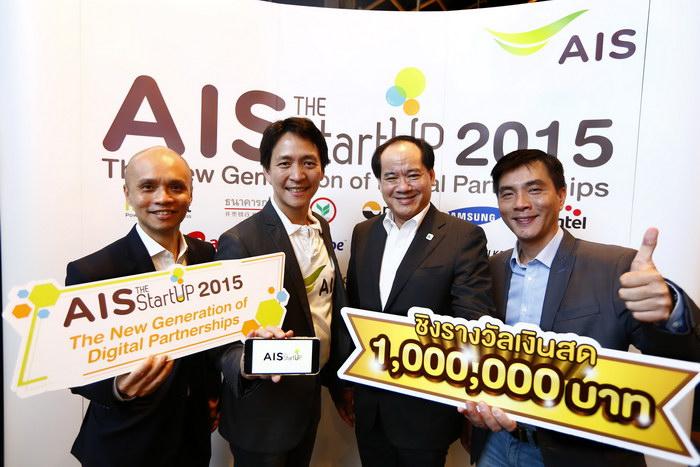 AIS Start up 2015
