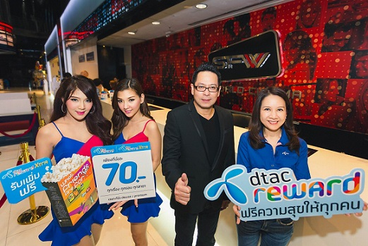 Dtac & SF Cinema