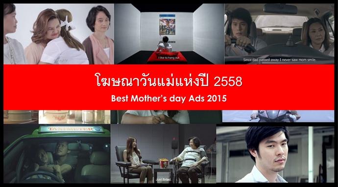 Best mom ads 2015