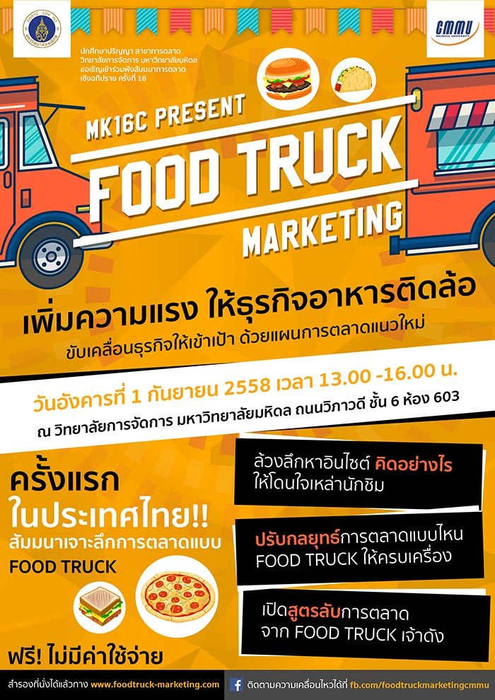 Food truck marketing