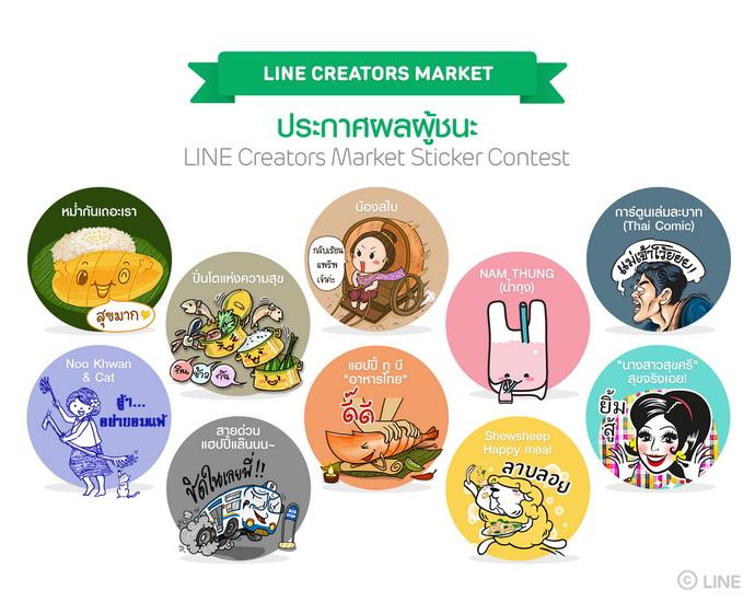 Line creator contest