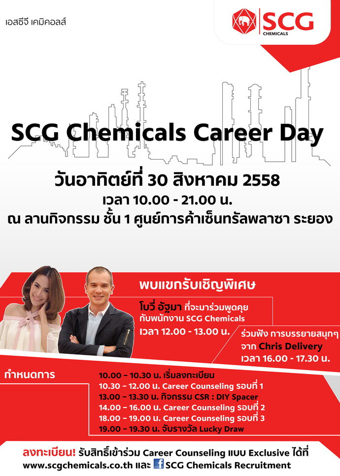 SCG Chemicals Career Day2