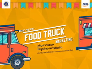 food truck marketing cmmu banner2