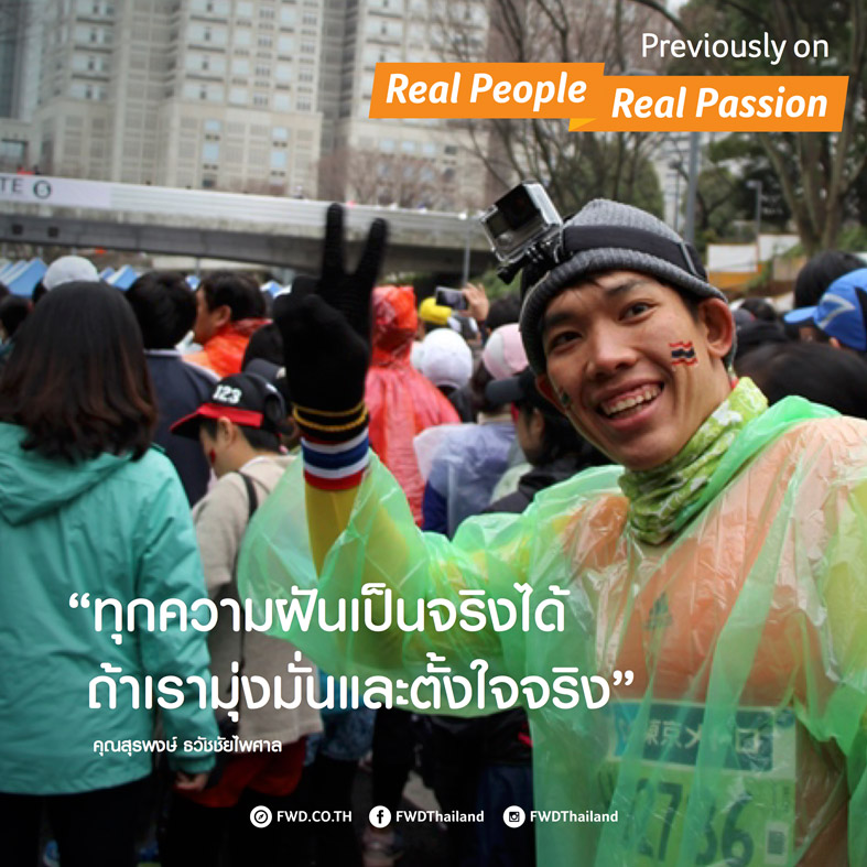 FWD-RealPeopleRealPassion