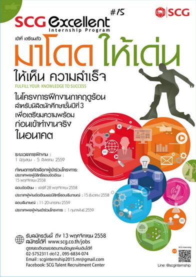 FInal SCG-INTERSHIP-mail-Poster-A3-D01-e1