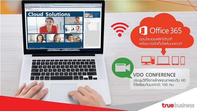 Smart Business Cloud-012