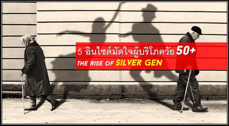 silver gen intage2
