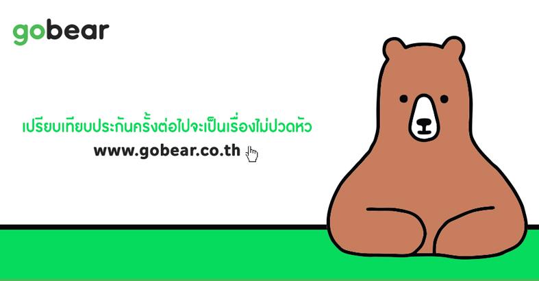GoBear_BrandBufet_Thumbnail2