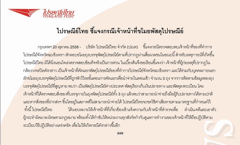 ThaiPost2