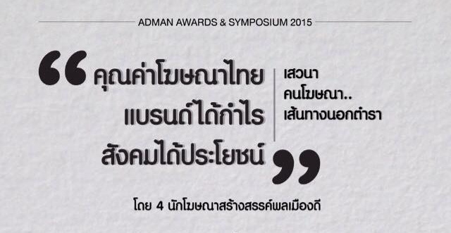 adman 2015 bangkok university cover