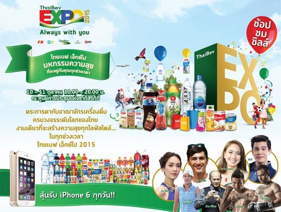 thaibev expo 2015 2