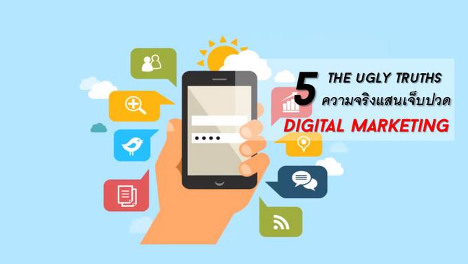 ugly truth digital marketing