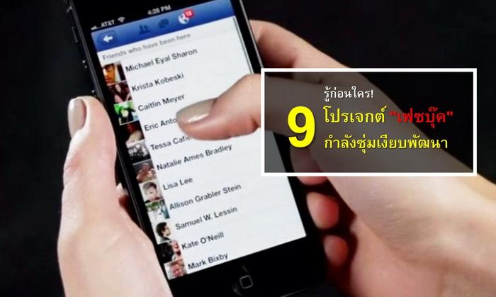 facebook features 9